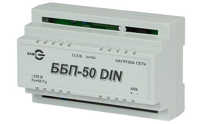 Источник бесперебойного питания ББП-50 DIN